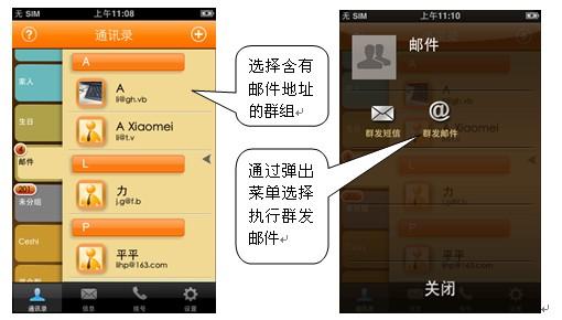 iPhone本土化应用软件升级 新推七大功能
